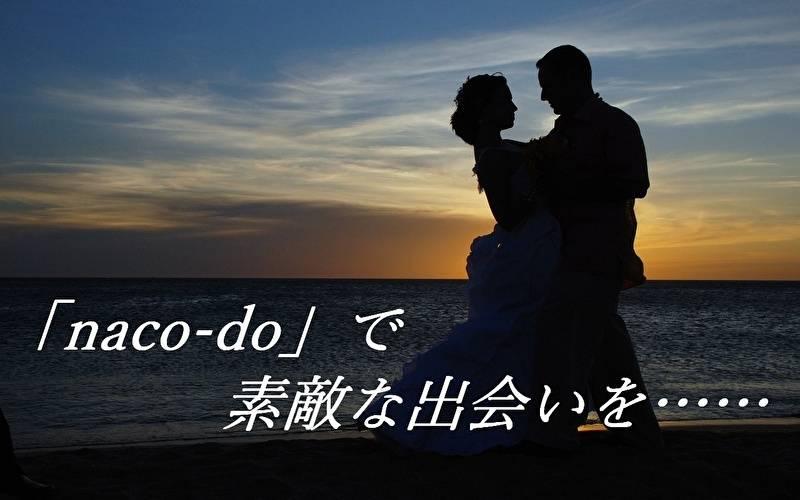 「naco-do」アイキャッチ