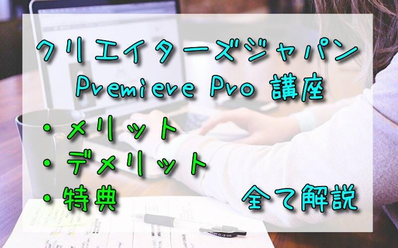 『クリエイターズジャパン Premiere Pro講座』アイキャッチ